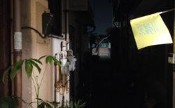 【Art News Liminality】まちとアートの浸透圧―「すみだ向島 EXPO 2020」を歩く その6/6