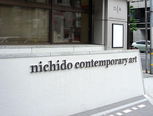 nca | nichido contemporary art