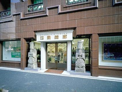 日動画廊本店
