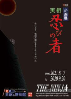 W'UP!★ 8月7日~9月20日 企画展「実相 忍びの者」 埼玉県立嵐山史跡の博物館