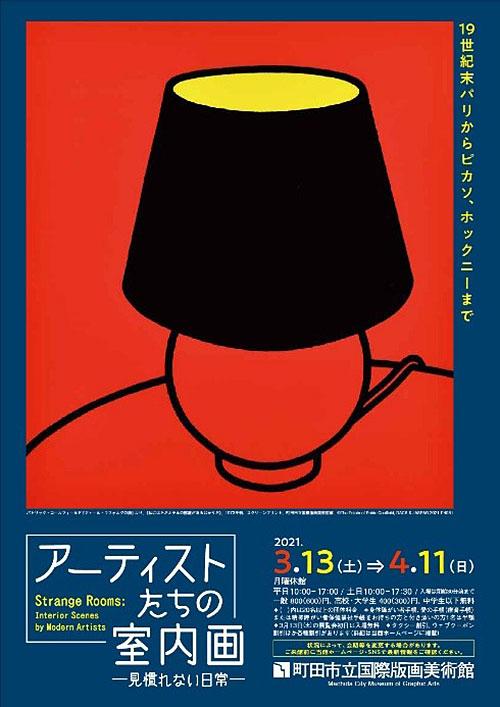 W'UP! ★ 企画展「アーティストたちの室内画―見慣れない日常―」 町田市立国際版画美術館