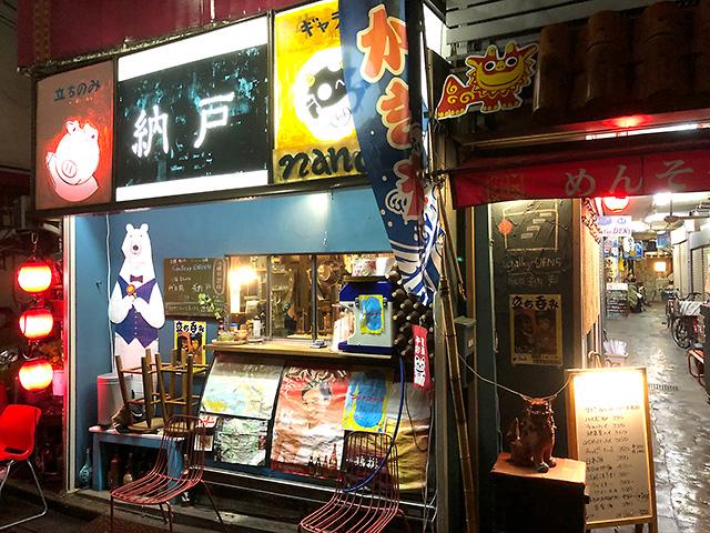 代田橋納戸/Gallery Den 5