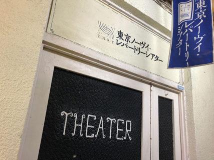 東京ノーヴィ・レパートリーシアター