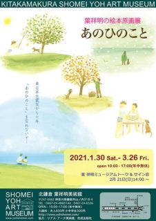 W'UP! ★葉祥明の絵本原画展「あのひのこと」北鎌倉 葉祥明美術館