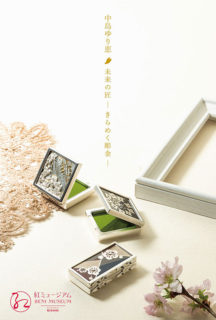 W'UP! ★ 中島ゆり恵「未来の匠-きらめく彫金-」  Yurie Nakashima Solo Exhibition 紅ミュージアム