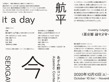 W'UP! ★横浜市民ギャラリーあざみ野