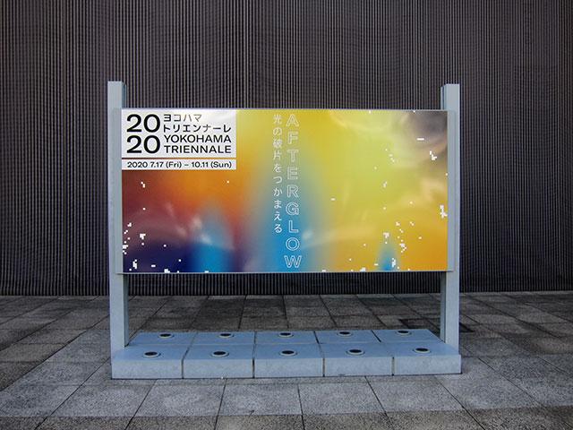 【The Evangelist of Contemporary Art】ヨコハマトリエンナーレ2020とは何だったのか?(その1)