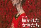 W'UP! ★眠り展:アートと生きること 東京国立近代美術館 (MOMAT)