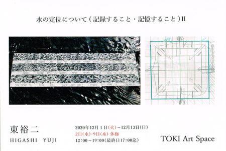 W'UP!★ トキ・アートスペース
