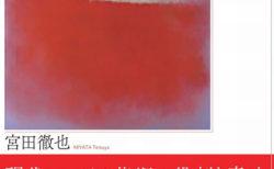 【宮田徹也氏出版記念】 トークvol.4 「美術を教えるということ」