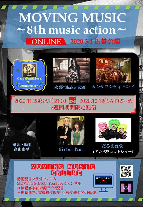 【イベント告知】MOVING MUSIC ~三種の神器2020~ ONLINE 2020.3.1 振替公演