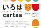 W'UP! ★MASATAKA CONTEMPORARY(開催延期)