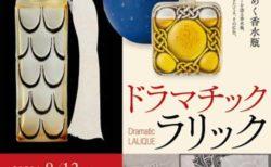W'UP! ★ ドラマチック・ラリック/4月24日〜 ルネ・ラリックの水のかたち 箱根ラリック美術館