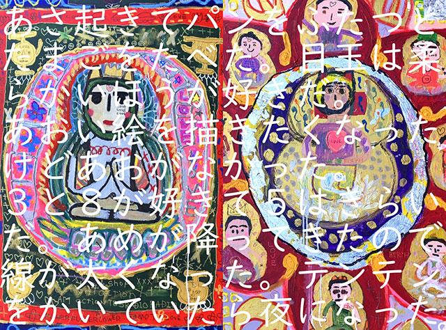 W'UP! ★ Ohshima Fine Art