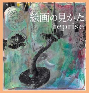 W'UP! ★ 「絵画の見かた reprise」展・堀浩哉回顧展 √K Contemporary