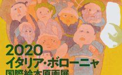W'UP!★ 太田市美術館・図書館