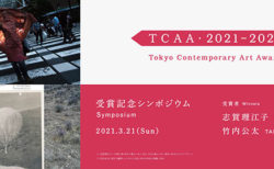 「Tokyo Contemporary Art Award 2021-2023」受賞記念シンポジウム開催!