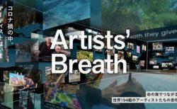 W'UP! ★ Artists' Breath―コロナ禍の中、アーティストはいま 市原湖畔美術館