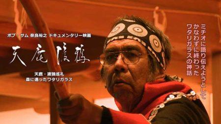 【映画】天鹿・渡鴉巡礼 - 森に還ったワタリガラス