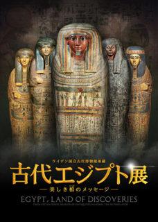 W'UP! ★ライデン国立古代博物館所蔵 古代エジプト展 Bunkamura ザ・ミュージアム