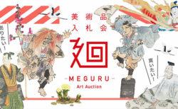 日本美術に特化した美術品入札会「廻-MEGURU-」vol.06 2月6日(土)より開催
