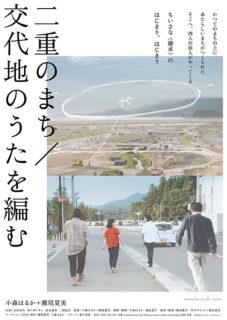 W'UP! ★ 二重のまち/交代地のうたを編む 東京都写真美術館 1F ホール
