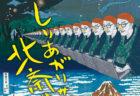 W'UP! ★ 企画展「和書ルネサンス 江戸・明治初期の本にみる伝統と革新」 印刷博物館