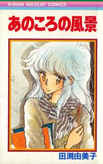 W'UP! ★ 田渕由美子展 〜1970's『りぼん』おとめちっく♡メモリー〜 弥生美術館