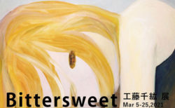 W'UP! ★  工藤千紘展「Bittersweet」 tagboat