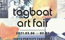 TAGBOAT ART FAIR 3月6日、7日開催
