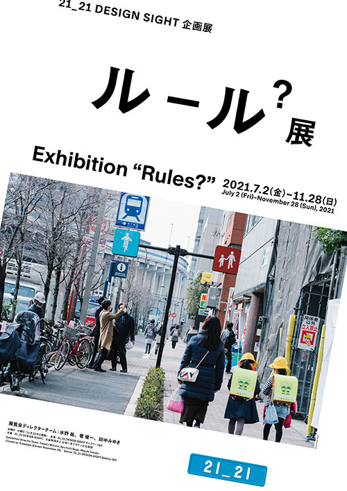 W'UP! ★ 7月2日~11月28日 企画展「ルール?展」 21_21 DESIGN SIGHT