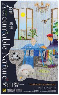 松山智一「Accountable Nature」| Tomokazu Matsuyama Accountable Nature 龍美術館重慶館