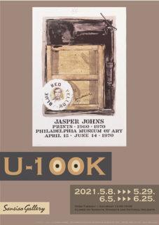 W'UP! ★ 6月5日~6月25日 U-100K(後期)/7月10日~7月30日 MUSICA Sansiao Gallery