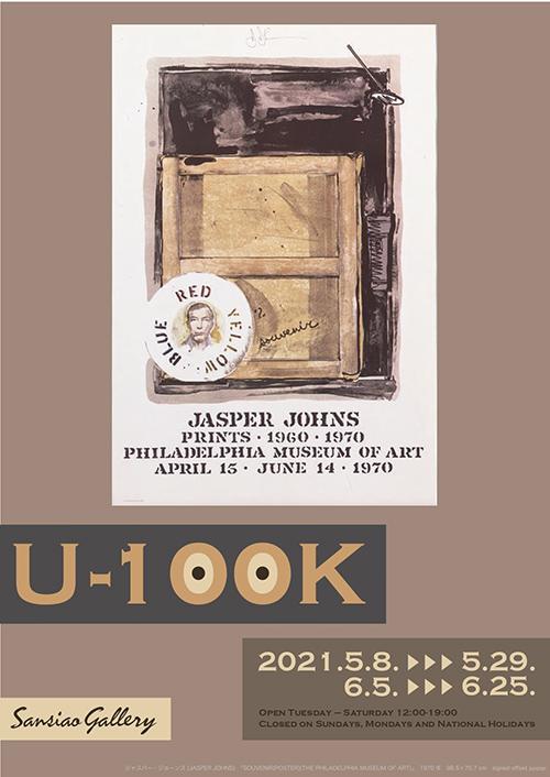 W'UP! ★ 5月8日~ U-100K Sansiao Gallery