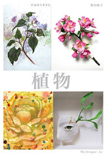 W'UP! ★  3月9日~ 植物/3月16日~ 長野ともこ個展 gallery DAZZLE