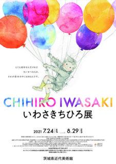 W'UP ★ 7月24日~8月29日 いわさきちひろ展 茨城県近代美術館