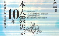 W'UP! ★ 企画展「東日本大震災から10年 -あの日からの地震研究-」国立科学博物館