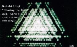 W'UP!★ ほり けいし「光を追って」 Chasing the light/4月13日〜 長崎の作家たち展 2021 トキ・アートスペース