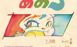 "W'UP! ★ 苦虫ツヨシ個展 ""あの子"" UltraSuperNew Gallery"