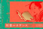 W'UP! ★ 「しりあがりサン北斎サン-クスッと笑えるSHOWTIME!-」 すみだ北斎美術館