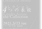 W'UP! ★ マーク・マンダース ―マーク・マンダースの不在 東京都現代美術館(MOT)