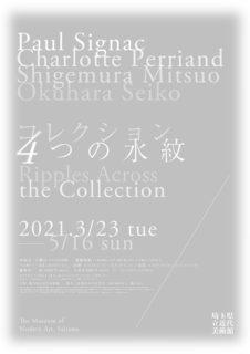 W'UP! ★ コレクション 4つの水紋 埼玉県立近代美術館