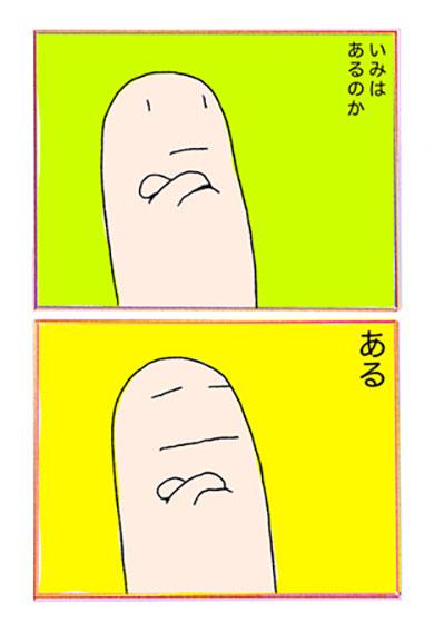 W'UP! ★ にこまんが2「あだちのりふみ まんがイラストレーションの世界」/4月19日~越智香住 個展 「しぐさのきおく」 スペース ユイ