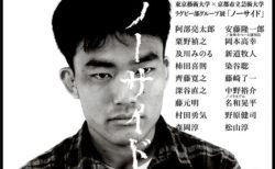 W'UP! ★7月21日~8月2日 「ノーサイド」 MITSUKOSHI CONTEMPORARY GALLERY