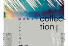 W'UP! ★ 6月1日より開館「アイノとアルヴァ 二人のアアルト フィンランド―建築・デザインの神話」展 世田谷美術館 1階展示室