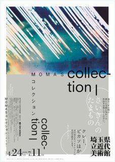 W'UP! ★ ~ 7月11日  2021 MOMASコレクション 第1期 埼玉県立近代美術館 1階展示室