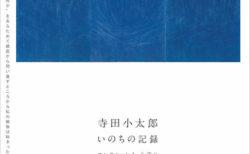 W'UP! ★ 7月10日~9月20日「寺田小太郎 いのちの記録 ーコレクションよ、永遠に」展【前編】「起源」 多摩美術大学美術館