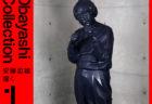 W'UP! ★9月11日~12月26日 写真展「オードリー・ヘプバーン」 神奈川県立地球市民かながわプラザ(あーすぷらざ)