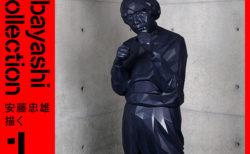 W'UP! ★ 9月25日~2022年2月13日 大林コレクション展「安藤忠雄 描く」/「都市と私のあいだ」/「Self-History」 WHAT MUSEUM