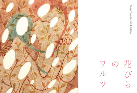 W'UP ! ★ 5月27日~6月13日 ミノリ初個展「リトル・ヴォイス」、やましたあつこ「花びらのワルツ」/6月24日~7月11日 水戸部七絵個展「Rock is Dead」 biscuit gallery